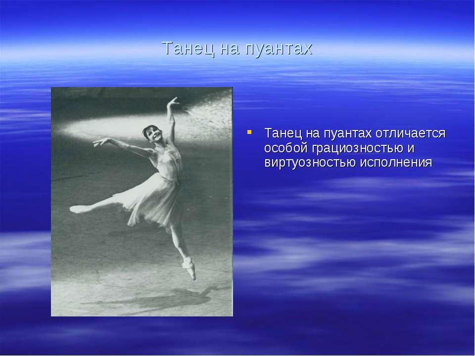 Танец на пуантах Танец на пуантах отличается особой грациозностью и виртуозно...