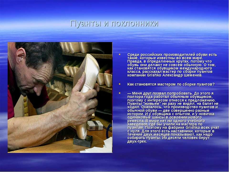 Пуанты и поклонники Среди российских производителей обуви есть такие, которые...