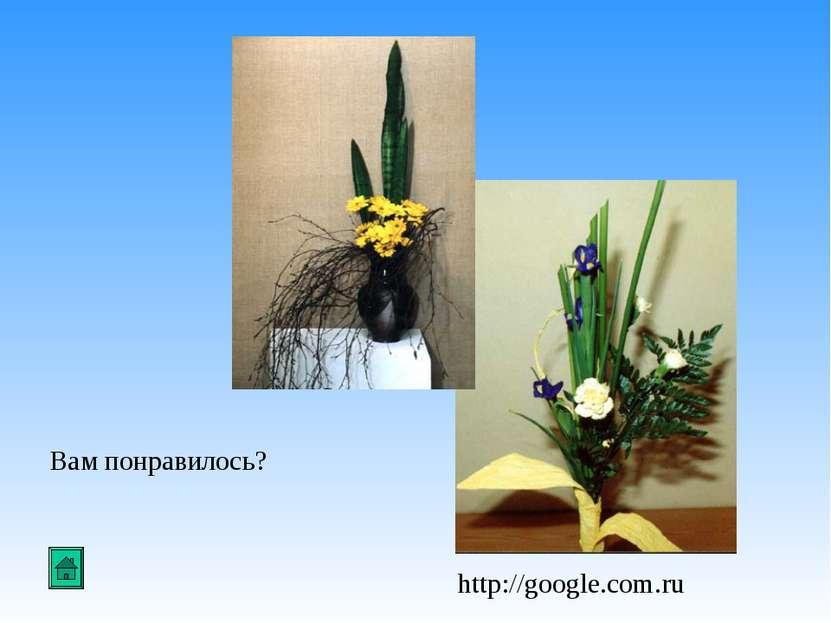 Вам понравилось? http://google.com.ru