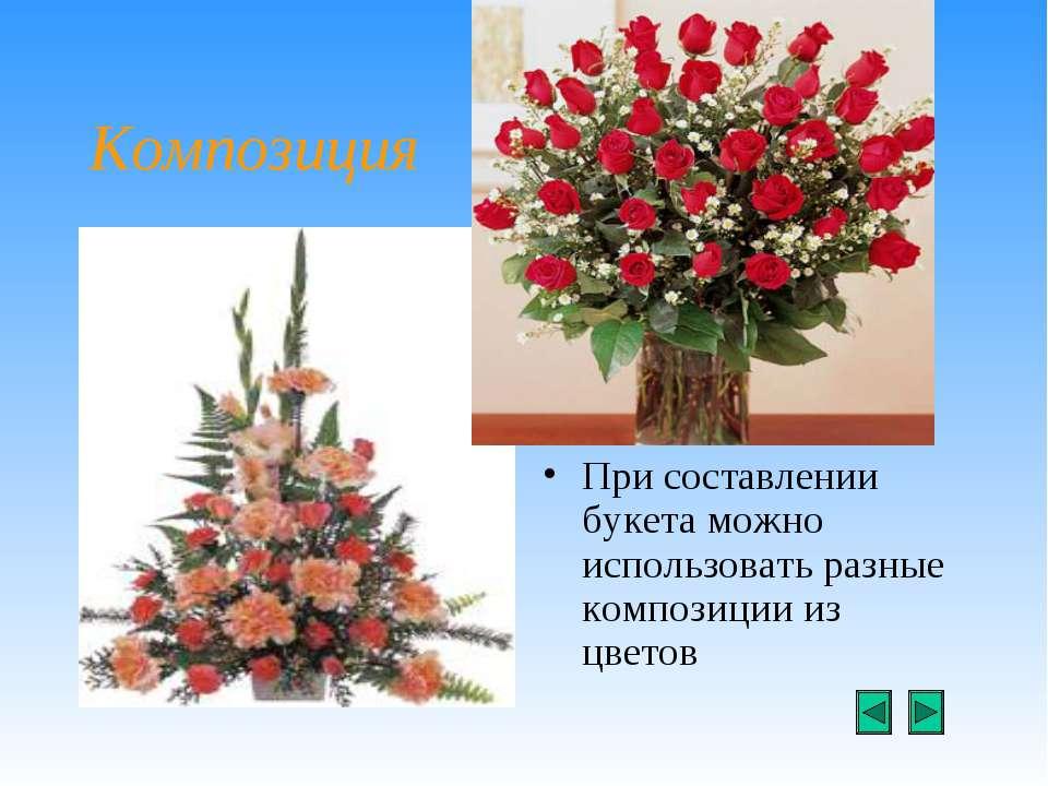 Композиция При составлении букета можно использовать разные композиции из цветов