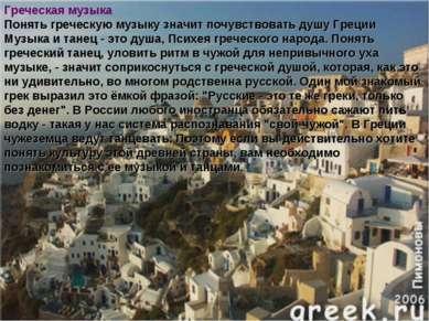 Греческая музыка Понять греческую музыку значит почувствовать душу Греции Муз...