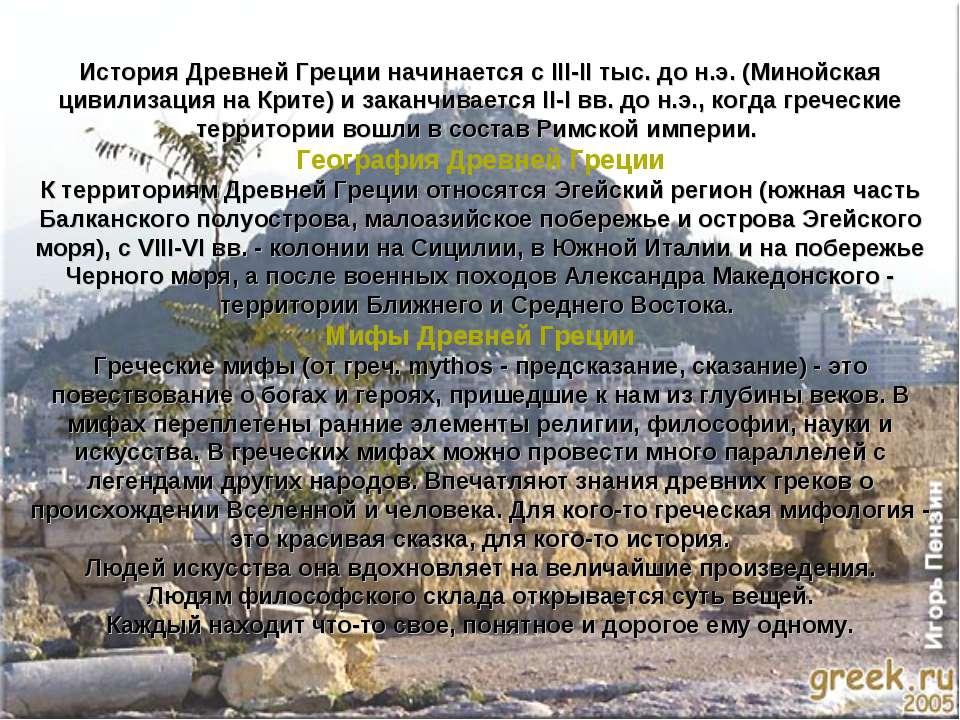 История Древней Греции начинается с III-II тыс. до н.э. (Минойская цивилизаци...