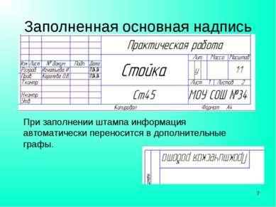 * Заполненная основная надпись При заполнении штампа информация автоматически...