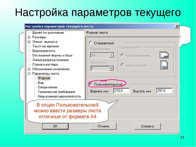 * Настройка параметров текущего листа Выбрать формат по обозначению Выбрать ф...