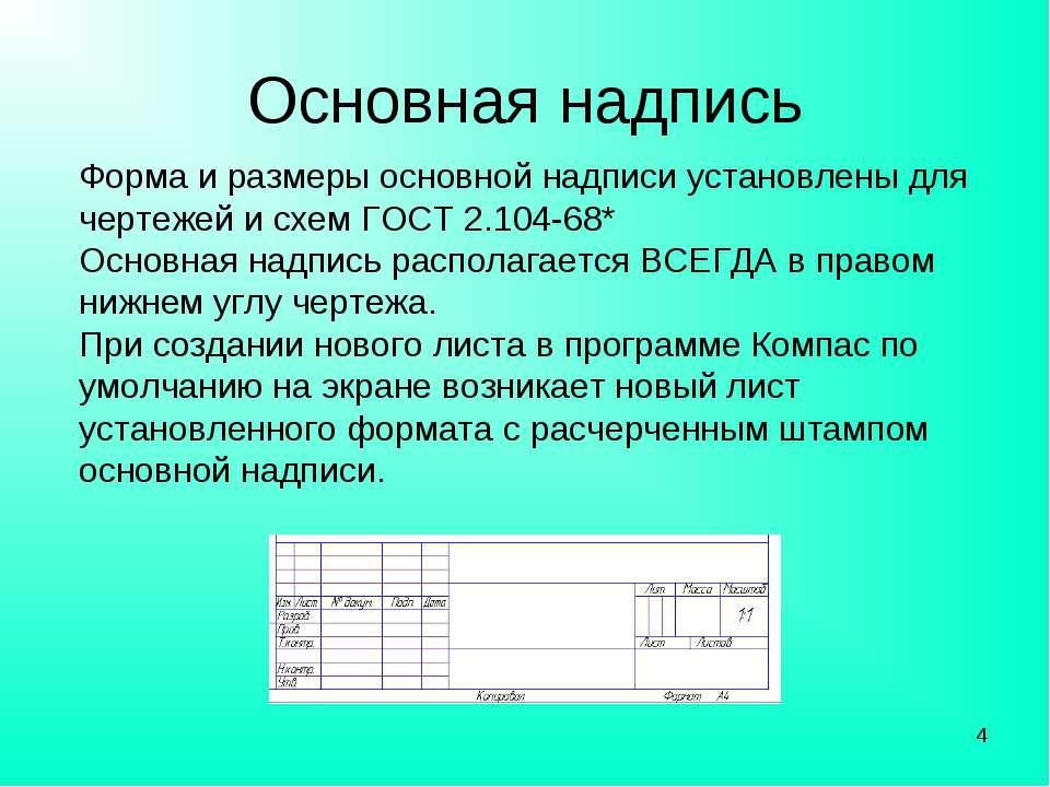 * Основная надпись Форма и размеры основной надписи установлены для чертежей ...