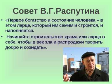 Совет В.Г.Распутина «Первое богатство и состояние человека – в этом ларце, ко...
