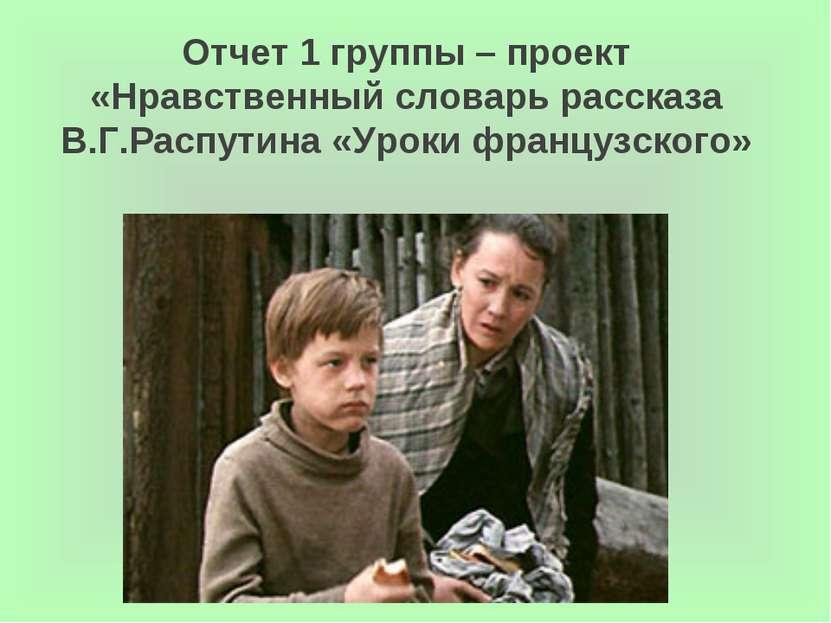 Отчет 1 группы – проект «Нравственный словарь рассказа В.Г.Распутина «Уроки ф...