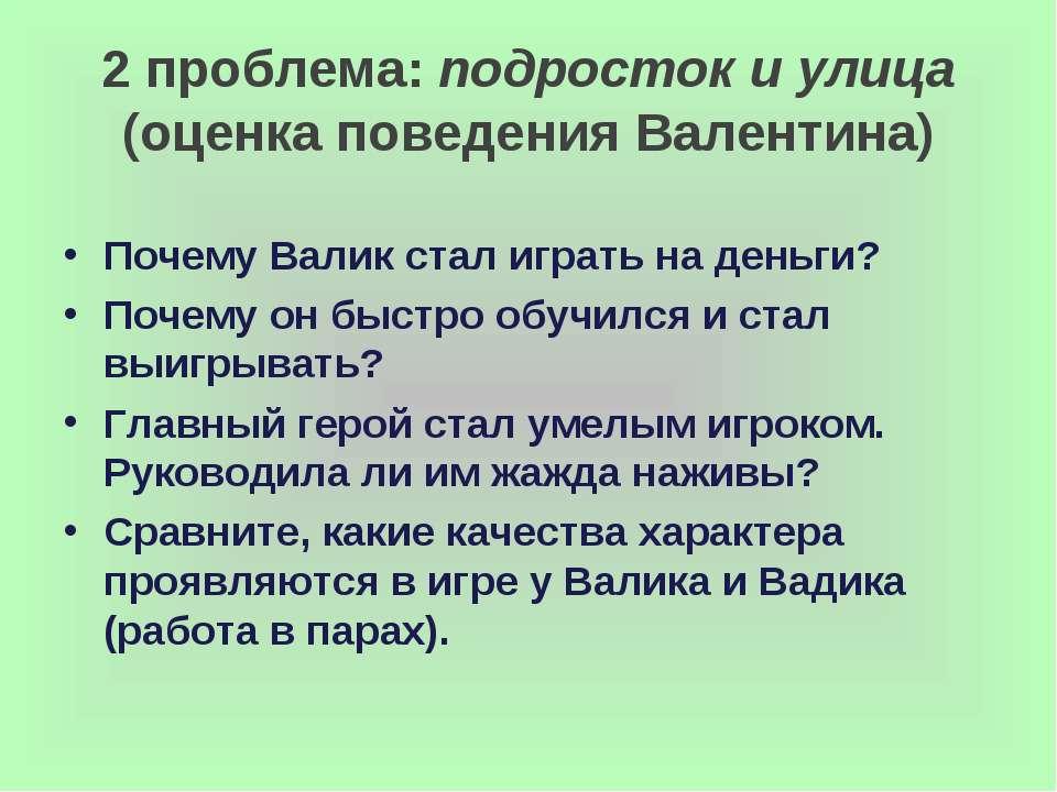 2 проблема: подросток и улица (оценка поведения Валентина) Почему Валик стал ...