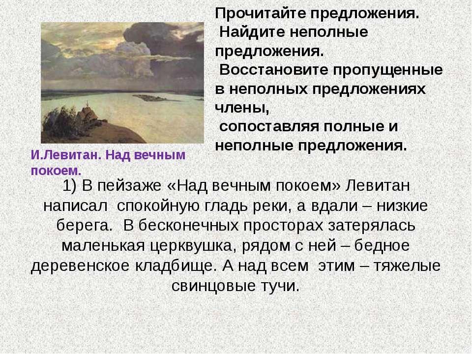 1) В пейзаже «Над вечным покоем» Левитан написал спокойную гладь реки, а вдал...