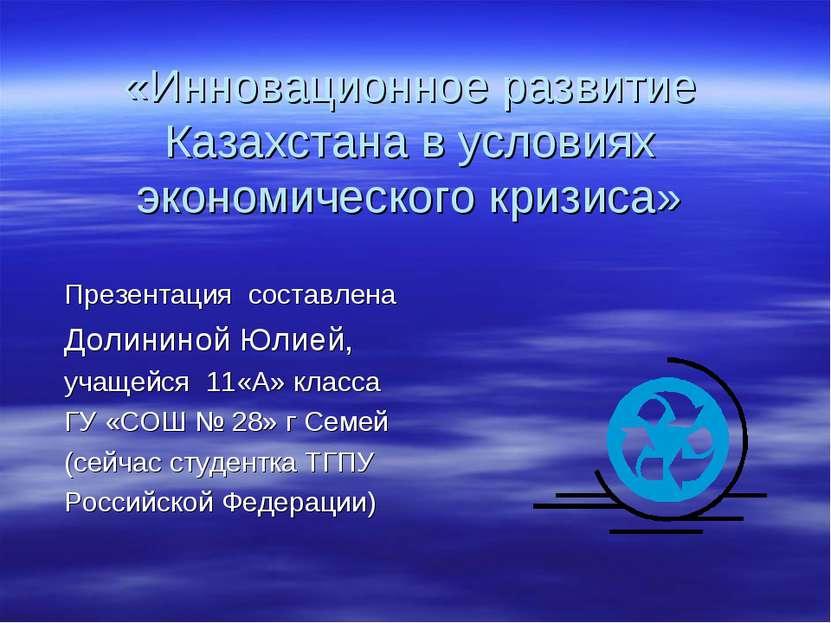 «Инновационное развитие Казахстана в условиях экономического кризиса» Презент...