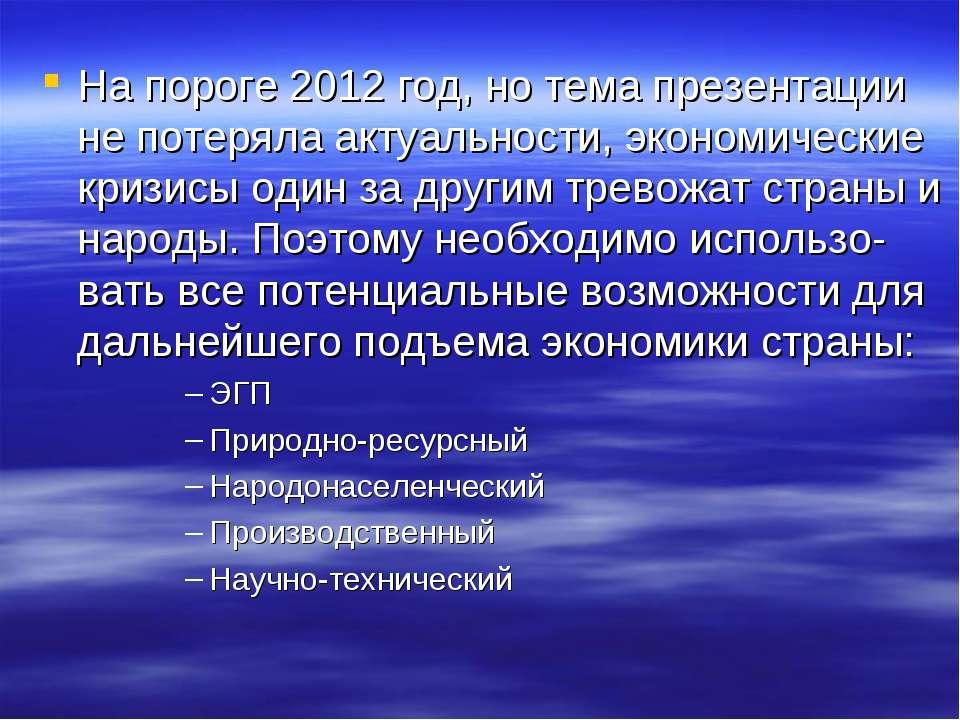 На пороге 2012 год, но тема презентации не потеряла актуальности, экономическ...
