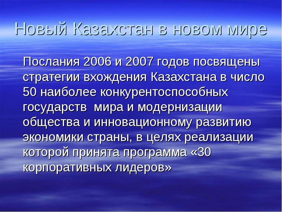 Новый Казахстан в новом мире Послания 2006 и 2007 годов посвящены стратегии в...