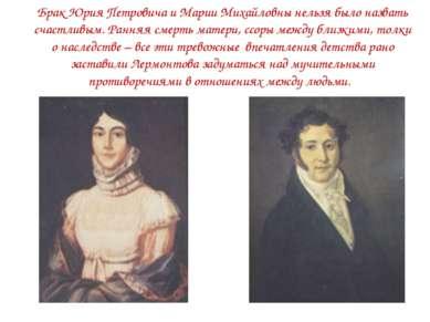 Брак Юрия Петровича и Марии Михайловны нельзя было назвать счастливым. Ранняя...