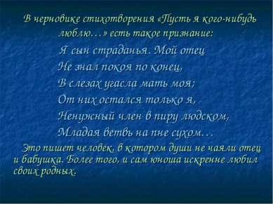 В черновике стихотворения «Пусть я кого-нибудь люблю…» есть такое признание: ...