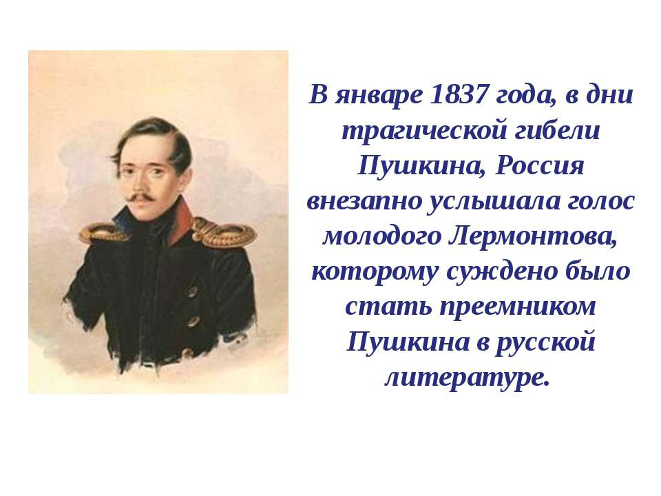 В январе 1837 года, в дни трагической гибели Пушкина, Россия внезапно услышал...
