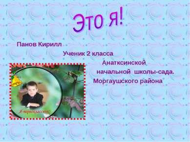 Панов Кирилл Ученик 2 класса Анатксинской начальной школы-сада. Моргаушского ...