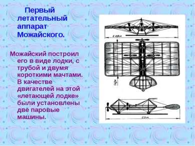 Первый летательный аппарат Можайского. Можайский построил его в виде лодки, с...