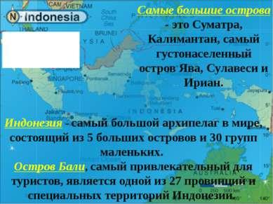 Самые большие острова - это Суматра, Калимантан, самый густонаселенный остров...