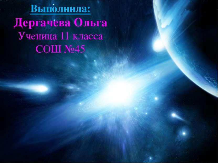 Выполнила: Дергачева Ольга Ученица 11 класса СОШ №45