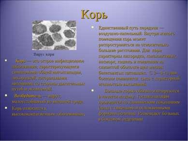 Корь Вирус кори  Корь — это острое инфекционное заболевание, характеризующе...