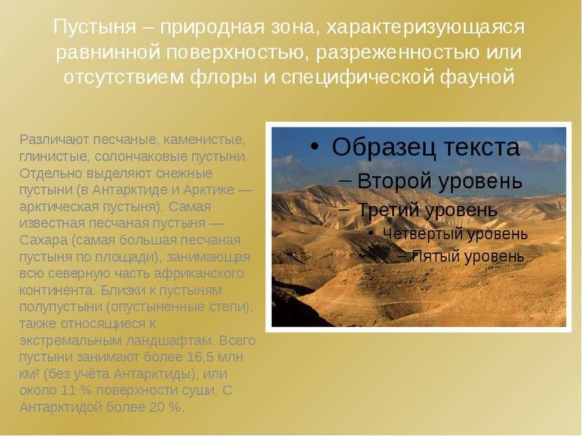 Пустыня – природная зона, характеризующаяся равнинной поверхностью, разреженн...