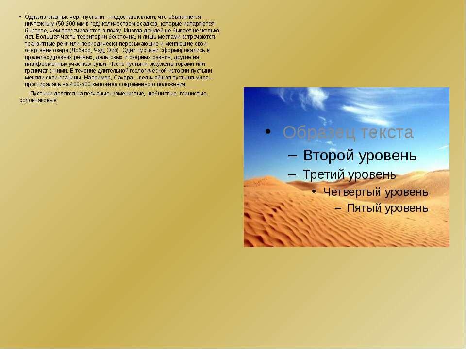 Одна из главных черт пустыни – недостаток влаги, что объясняется ничтожным (5...
