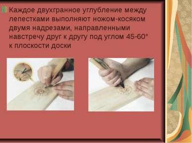 Каждое двухгранное углубление между лепестками выполняют ножом-косяком двумя ...