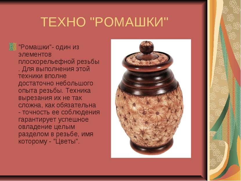 """ТЕХНО """"РОМАШКИ"""" """"Ромашки""""- один из элементов плоскорельефной резьбы . Для вып..."""