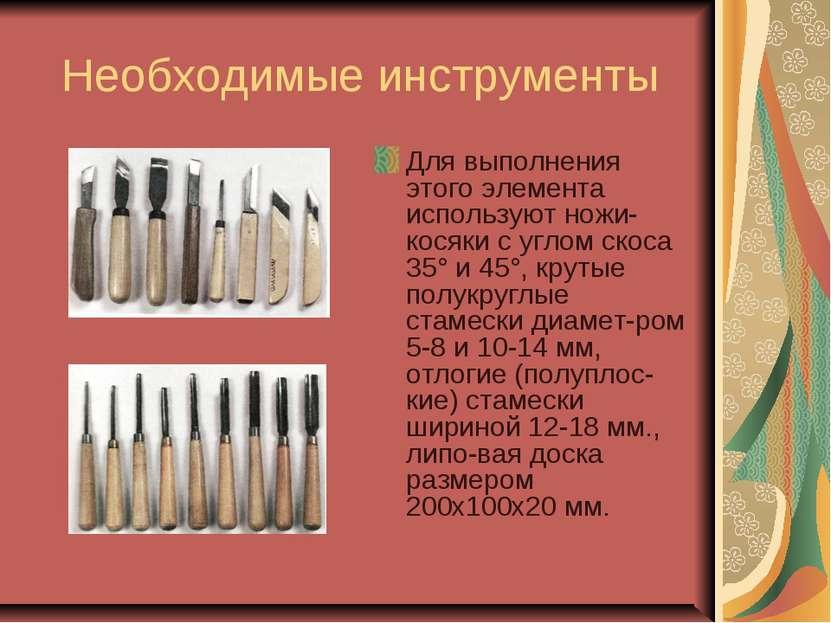 Необходимые инструменты Для выполнения этого элемента используют ножи-косяки ...