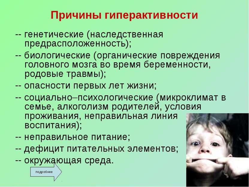Причины гиперактивности -- генетические (наследственная предрасположенность);...