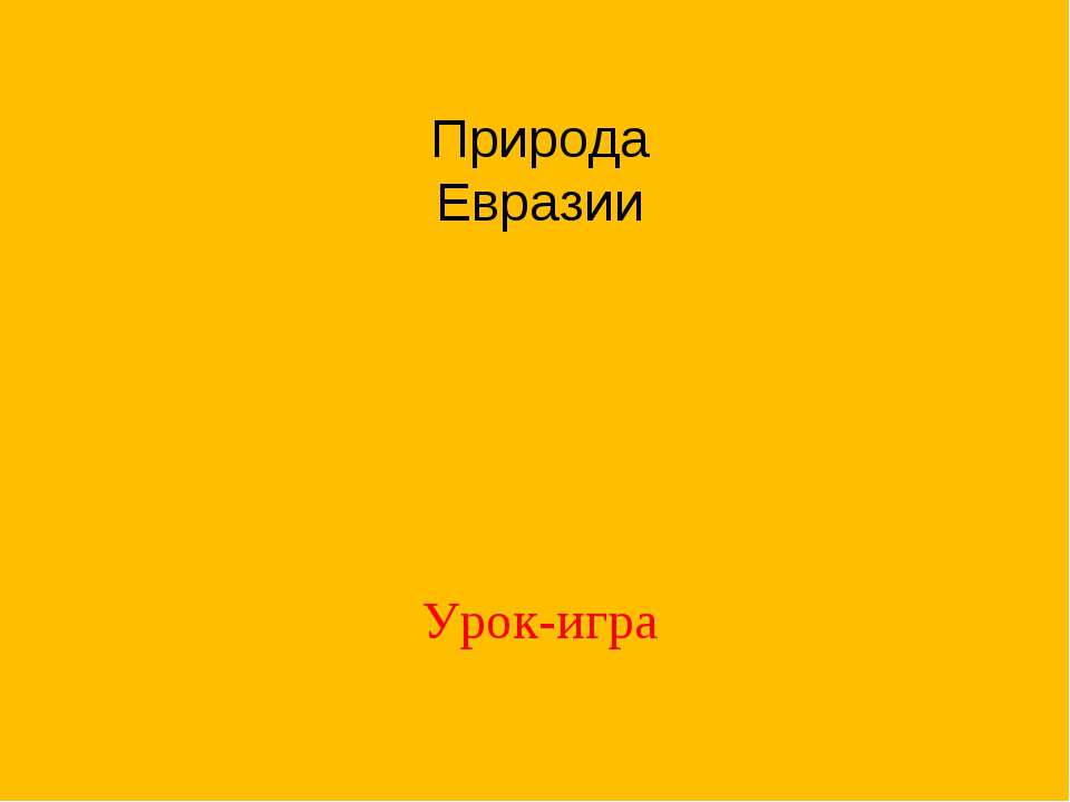 Природа Евразии Урок-игра