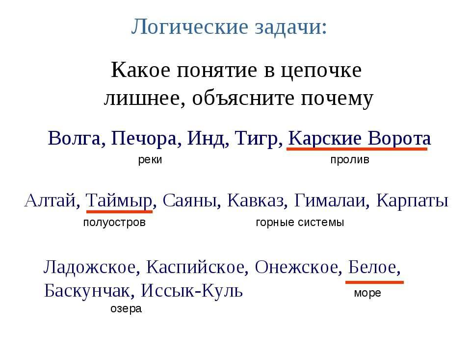 Логические задачи: Какое понятие в цепочке лишнее, объясните почему Волга, Пе...