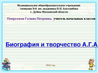 Биография и творчество А.Г.Алексина Муниципальное общеобразовательное учрежде...
