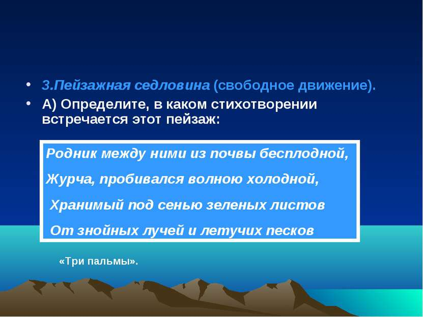 3.Пейзажная седловина (свободное движение). А) Определите, в каком стихотворе...