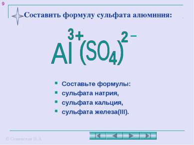 Составить формулу сульфата алюминия: Составьте формулы: сульфата натрия, суль...