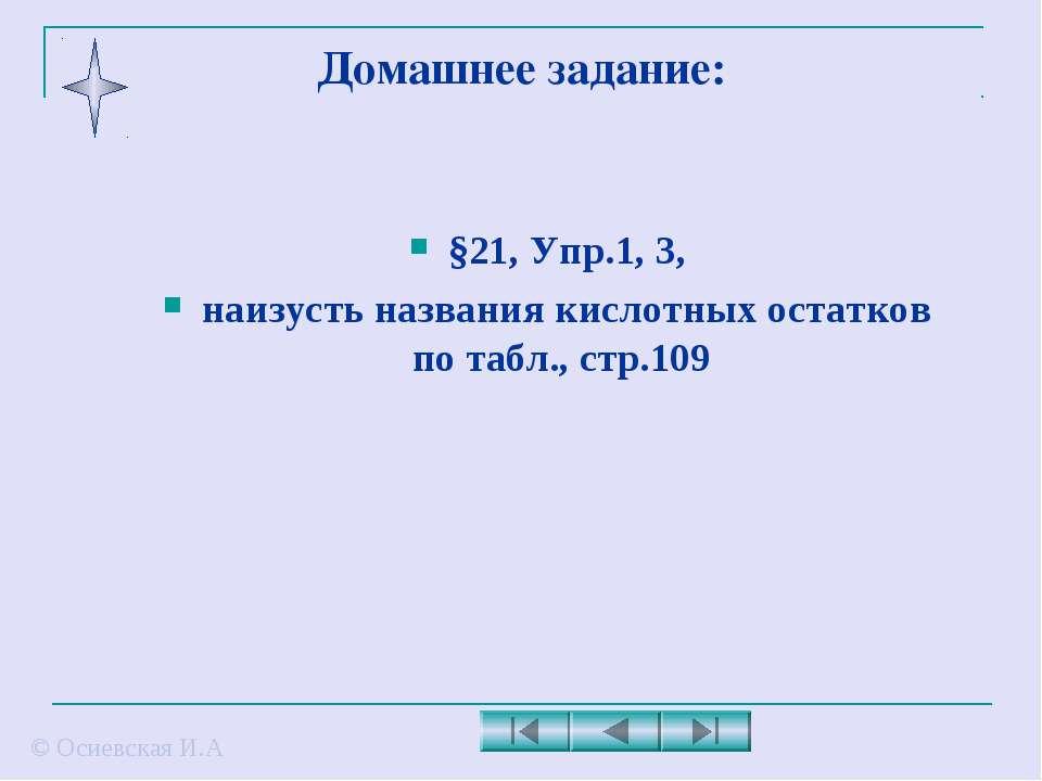 Домашнее задание: §21, Упр.1, 3, наизусть названия кислотных остатков по табл...
