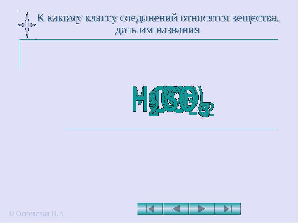 © Осиевская И.А
