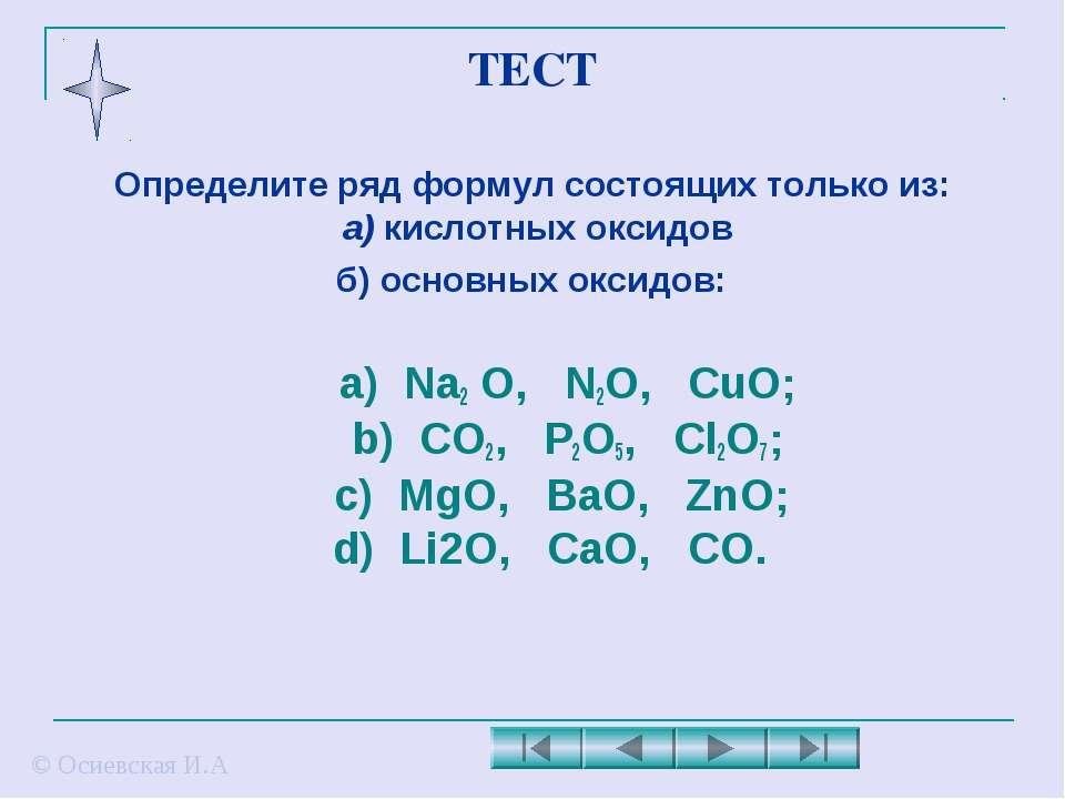 ТЕСТ Определите ряд формул состоящих только из: а) кислотных оксидов б) основ...