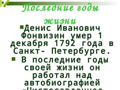 Последние годы жизни Денис Иванович Фонвизин умер 1 декабря 1792 года в Санкт...