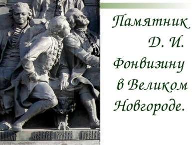 Памятник Д.И. Фонвизину в Великом Новгороде.