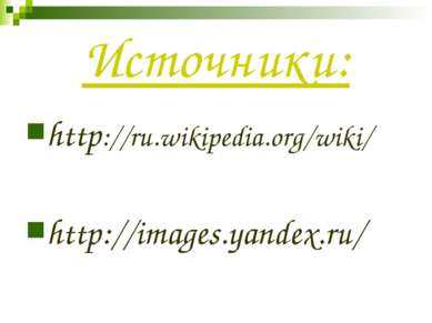 Источники: http://ru.wikipedia.org/wiki/ http://images.yandex.ru/