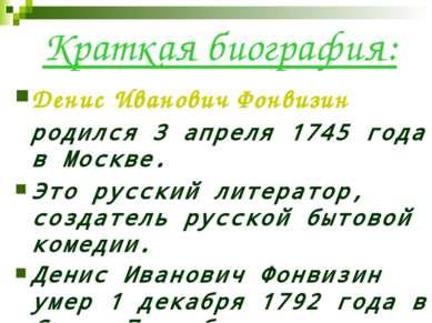 Краткая биография: Денис Иванович Фонвизин родился 3апреля 1745 года в Москв...