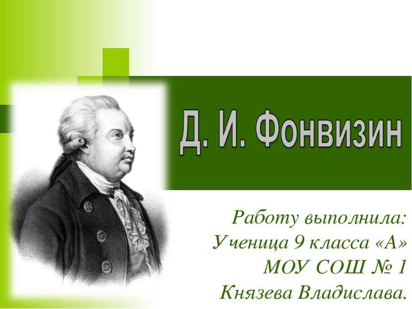Работу выполнила: Ученица 9 класса «А» МОУ СОШ № 1 Князева Владислава.