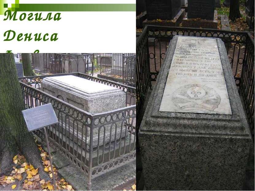Могила Дениса Фонвизина