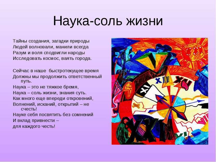 Наука-соль жизни Тайны создания, загадки природы Людей волновали, манили всег...