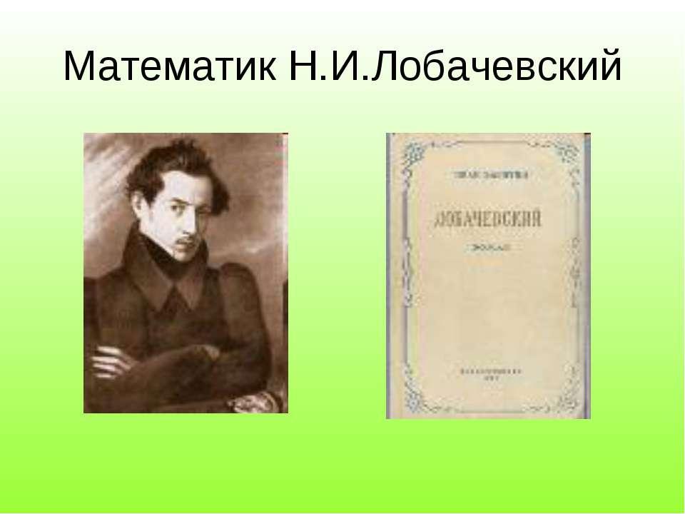 Математик Н.И.Лобачевский