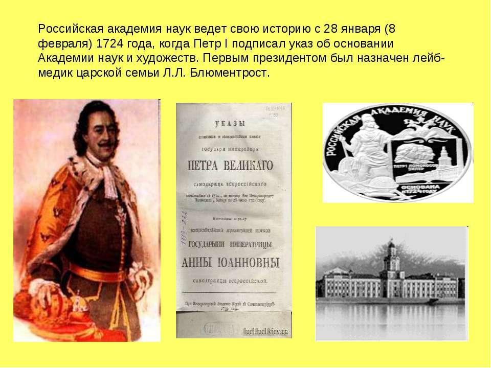 Российская академия наук ведет свою историю с 28 января (8 февраля) 1724 года...