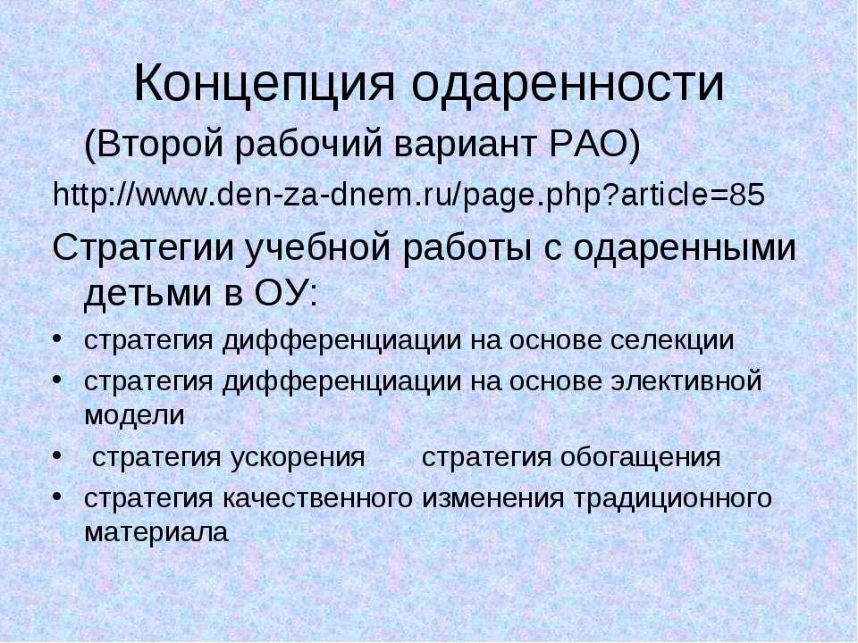 Концепция одаренности (Второй рабочий вариант РАО) http://www.den-za-dnem.ru/...