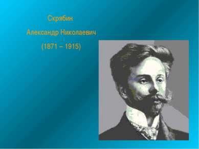 Скрябин Александр Николаевич (1871 – 1915)