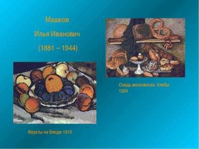 Машков Илья Иванович (1881 – 1944) Снедь московская. Хлебы. 1924 Фрукты на бл...